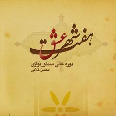 درآمد افشاری .محسن غلامی.کتاب هفت شهر عشق