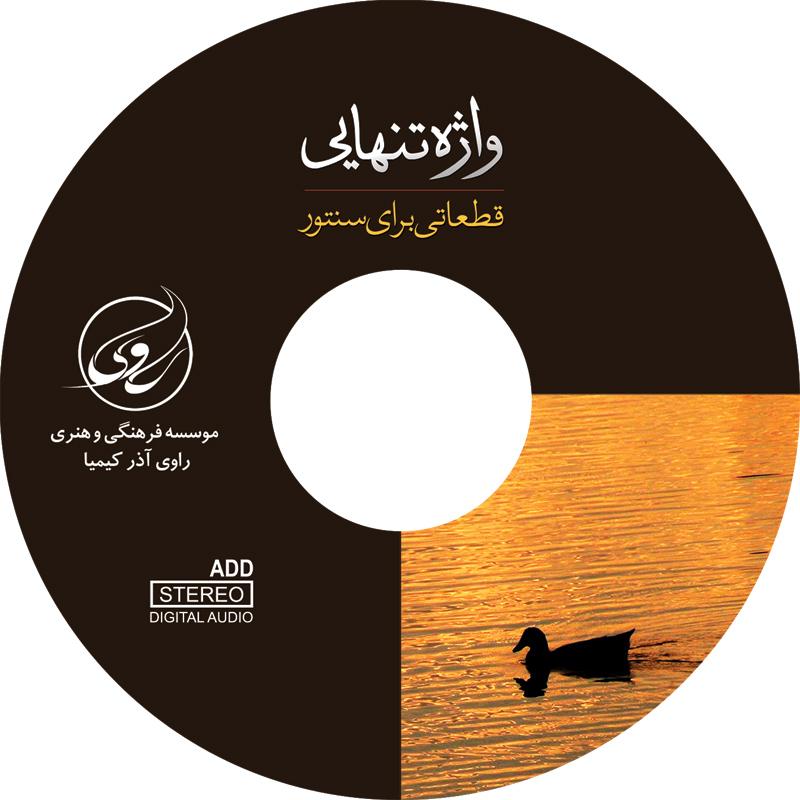 آواز بیداد در همایون.آلبوم واژه تنهایی.سنتور محسن غلامی