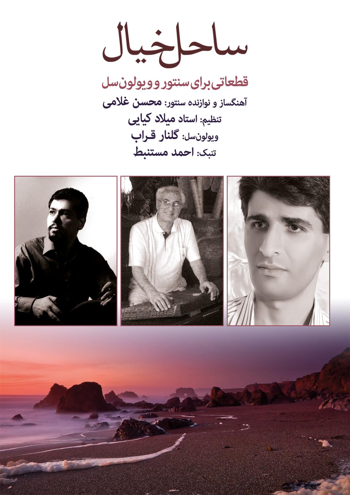 آواز اوج .آلبوم ساحل خیال محسن غلامی