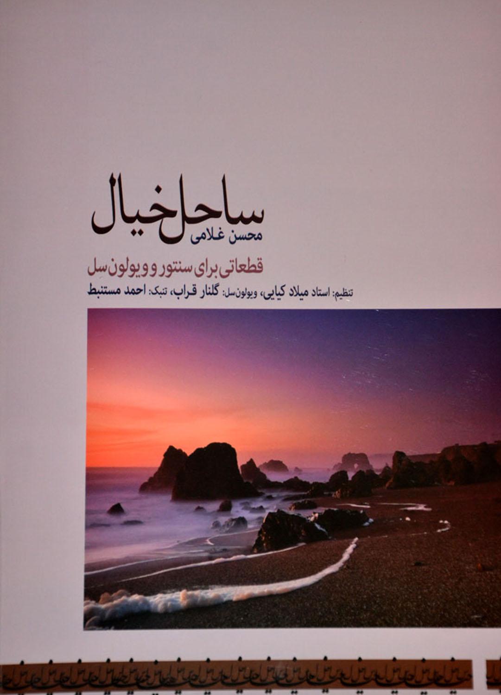 قطعه ای در شور.آلبوم ساحل خیال.محسن غلامی