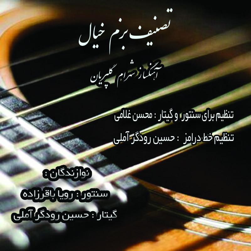 تصنیف بزم خیال .اثر شهرام گلپریان.تنظیم برای گیتار و سنتور و گیتار باس : محسن غلامی
