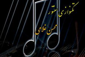 تکنوازی سنتور .بداهه آوازی .محسن غلامی