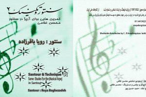 سنتور و تکنیک ۲ .تمرین آرپژ . اثر محسن غلامی.اجرا : رویا باقرزاده