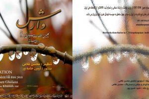قطعه مهربونی از کتاب وارش . تالیف محسن غلامی. اجرا آرمین خامه ور