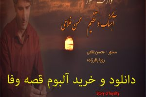 انتشار آلبوم قصه وفا