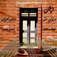 دیلان.همنوازی سنتور با ساز های الکترونیک.آهنگ و تنظیم محسن غلامی