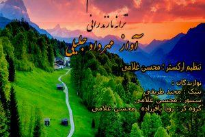 ترانه مازندرانی لیلا خانم . تنظیم محسن غلامی.با صدای مهرداد جلیلی