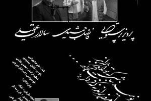"""قطعه """"همدم"""" با همکاری عقیلی، پرستویی و جمشیدی.تنظیم ارکستر محسن غلامی"""