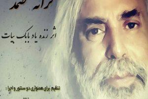 ترانه صمد.اثر بابک بیات.همنوازی دو سنتور محسن غلامی