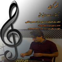 قزعه گرایلی.ردیف موسیقی.تنظیم برای دو سنتور محسن غلامی