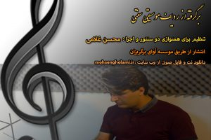 قطعه گرایلی برگرفته از ردیف موسیقی ایرانی.تنظیم برای دو سنتور محسن غلامی
