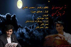 تصنیف اشک مهتاب.اثر حسن یوسف زمانی . تنظیم ارکستر محسن غلامی . آواز : صادق میرزا