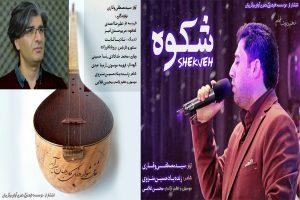 تصنیف شکوه با صدای مصطفی وقاری.آهنگ و تنظیم :محسن غلامی