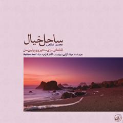 اشک و لبخند.محسن غلامی . همنوازی سنتور و تنبک و ویلن سل.آلبوم ساحل خیال