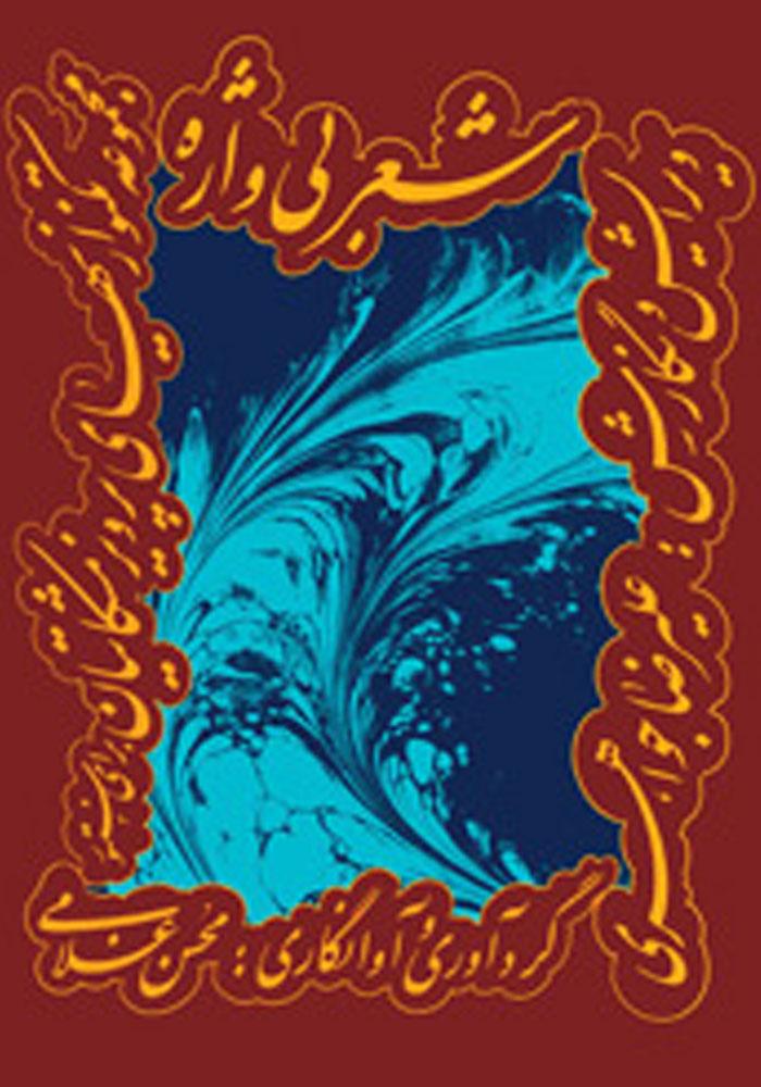 اجرای تصویری درآمد شهابی بیات ترک از کتاب شعر بی واژه ۲ .تالیف محسن غلامی.زنده یاد پرویز مشکاتیان آلبوم آستان جانان