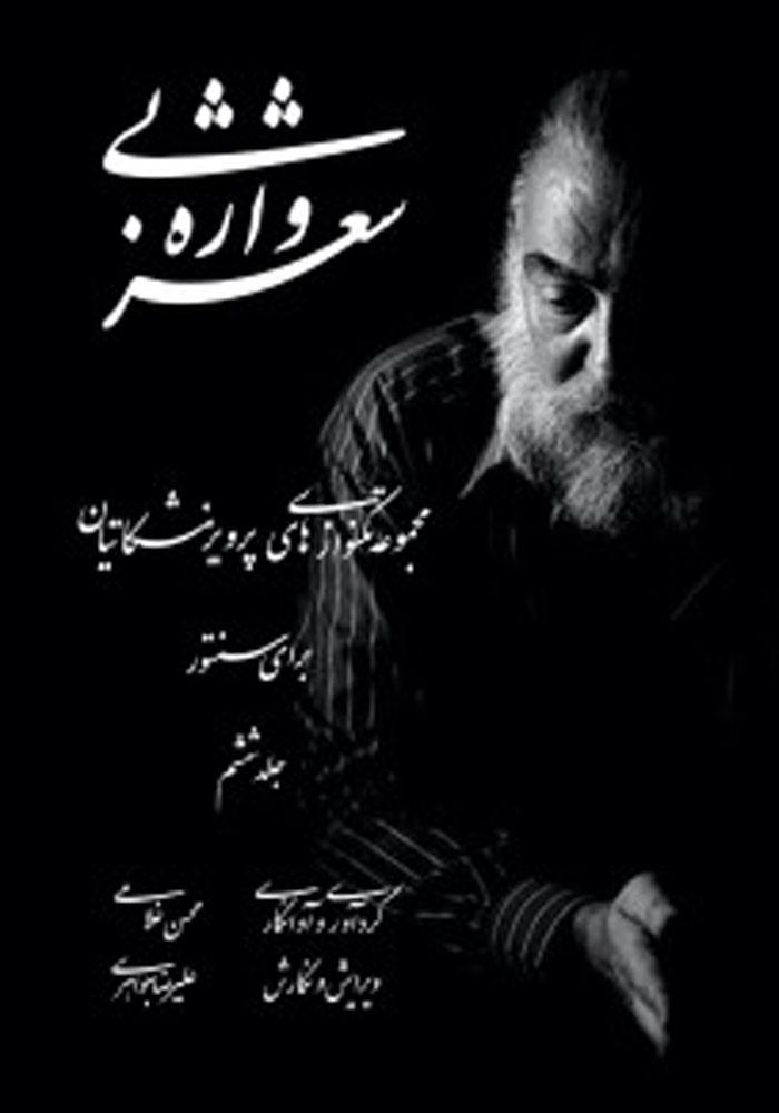 اجرای تصویری جلد ششم کتاب شعر بی واژه استاد پرویز مشکاتیان ۳٫اجرا : محسن غلامی
