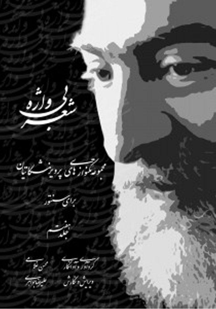 اجرای تصویری جلدهفتم کتاب شعر بی واژه استادپرویز مشکاتیان ۷٫اجرا :محسن غلامی