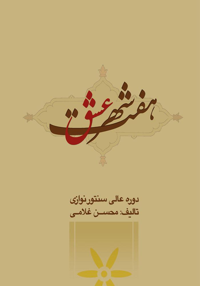 درآمد راست پنجگاه.سنتور محسن غلامی. اجرای نت:کتاب هفت شهر عشق