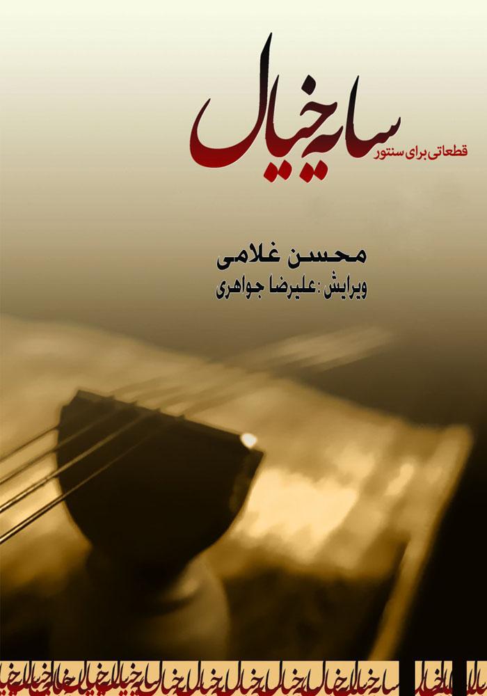 کتاب «سایه خیال» حاوی قطعاتی برای سنتور اثر محسن غلامی توسط انتشارات چکاد هنر منتشر شد.