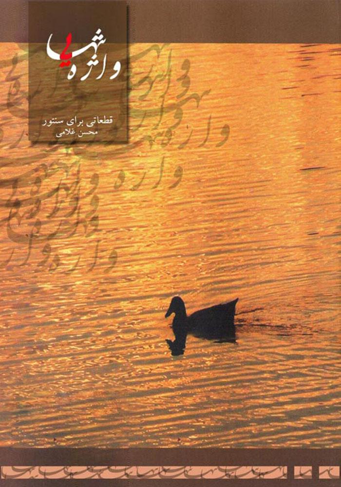 آواز سه گاه.آلبوم واژه تنهایی.سنتور محسن غلامی