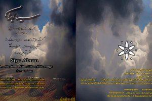انتشار آلبوم و کتاب سیا ابران.قطعات موسیقی گیلانی.اثر رویا باقرزاده