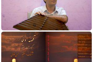 قطعه قصه وفا.آلبوم قصه وفا .کوارتت سنتور .محسن غلامی.رویا باقرزاده