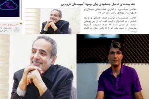 انتشار قطعه نوروز حیرانی با صدای فاضل جمشیدی . تنظیم : محسن غلامی