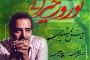 تصنیف نوروز حیرانی با صدای فاضل جمشیدی و تنظیم محسن غلامی