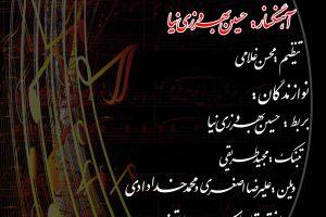 آهنگ سکوت اثر حسین بهروزی نیا.تنظیم محسن غلامی