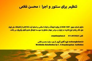 تصنیف قدیمی زندگی آی زندگی.سنتور محسن غلامی