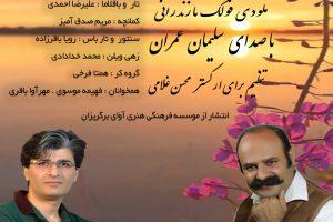 ترانه مازندرانی طاهره سنگسری با صدای سلیمان عمران .تنظیم ارکستر محسن غلامی