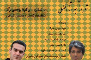 تصنیف «یار آمد» با صدای ابراهیم یوسفینژاد و تنظیم محسن غلامی
