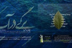 آلبوم برگی در آب