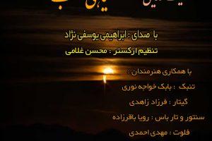 تصنیف قدیمی سیاهی شب .آواز ابراهیمی یوسفی نژاد.تنظیم محسن غلامی
