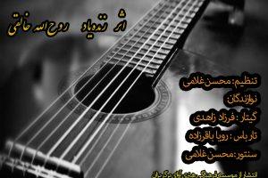 تصنیف بهار دلنشین. تنظیم برای سنتور و گیتار و تار باس : محسن غلامی
